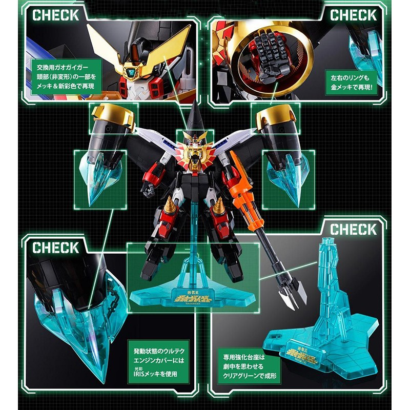 BANDAI SOUL OF CHOGOKIN GX-68X GAOGAIGAR OPTION SET
